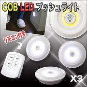 COB LEDプッシュライト 3Pセット(リモコン付き)