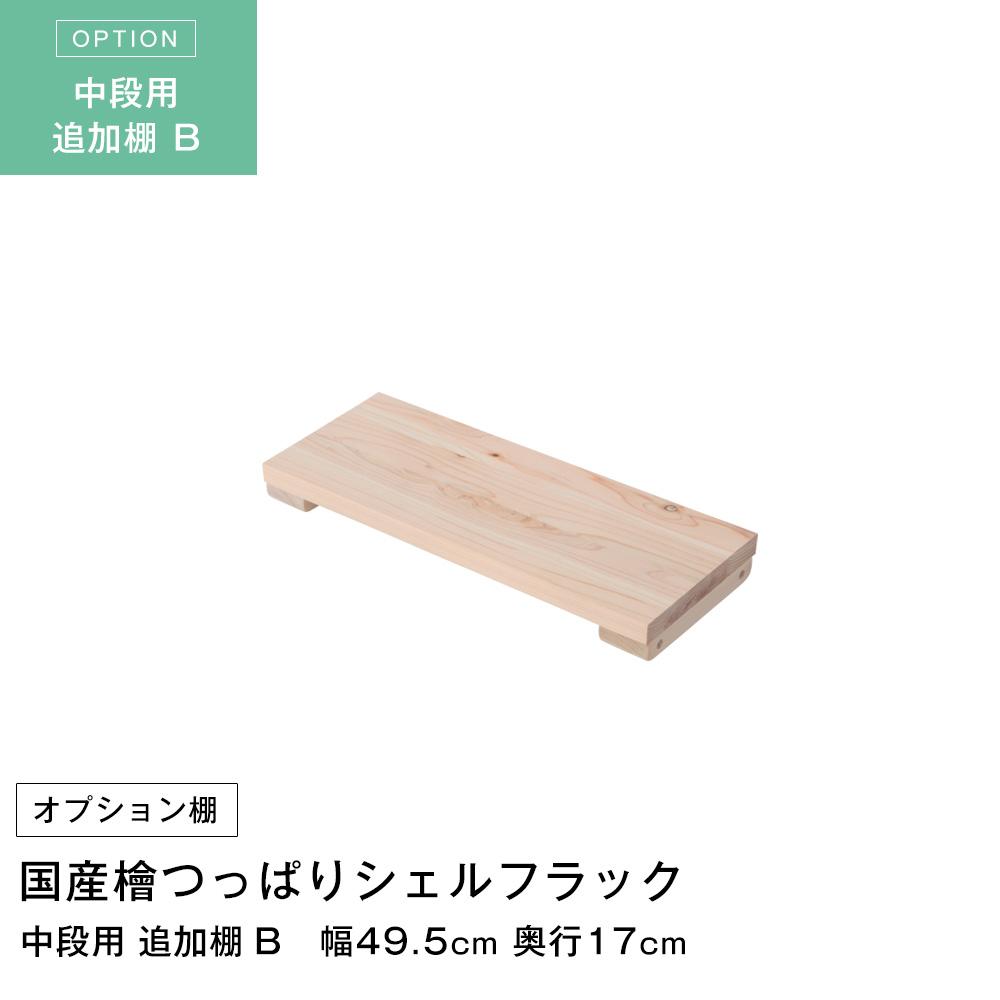 国産 檜 つっぱりシェルフラック 追加棚 幅49.5×奥行17cm 中段用