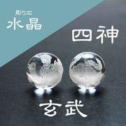 カービング 彫り石 四神 玄武 水晶 素彫り 10mm 品番: 2872 [2872]