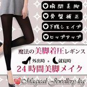 MagicalJewelleryleg -マジカルジュエリーレッグ-