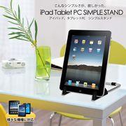 タブレット・iPad用シンプルスタンド