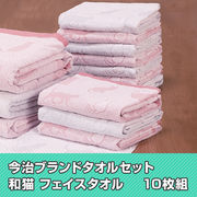 日本製 今治ブランド バスタオルタオル フェイスタオル セット 和猫 タオル 綿100%
