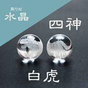 カービング 彫り石 四神 白虎 水晶 素彫り  8mm 品番: 2958 [2958]