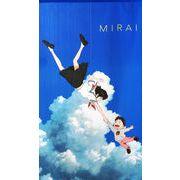 のれん 85x150cm 未来のミライ「くんちゃんとミライちゃん」スタジオ地図【日本製】コスモ 目隠し