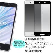 スマホ ガラスフィルム おすすめ aquos 全画面ガード AQUOS sense SH-01K SHV40