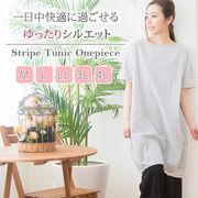 【2019春夏新作】【大きいサイズ有】ストライプ柄コクーンワンピース チュニック