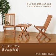 チークテーブル 折りたたみ式   ※北海道・沖縄・離島は別途条件あり