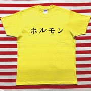 ホルモンTシャツ 黄色Tシャツ×黒文字 L