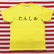 たんしおTシャツ 黄色Tシャツ×黒文字 L