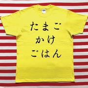 たまごかけごはんTシャツ 黄色Tシャツ×黒文字 L