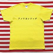 アメリカンドッグTシャツ 黄色Tシャツ×黒文字 L