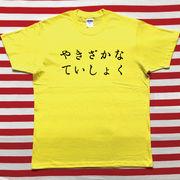やきざかなていしょくTシャツ 黄色Tシャツ×黒文字 L