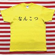 なんこつTシャツ 黄色Tシャツ×黒文字 L