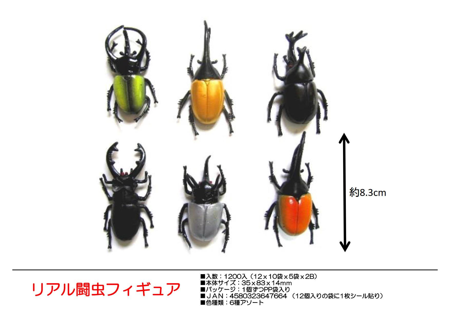 リアル闘虫フィギュア 6種アソート