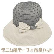 【春夏物ロングセラー】デニム風テープ×布帛ハット レディース 麻混素材使用 サイズ調整可能 174945