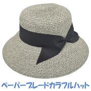【春夏物ロングセラー商品】ペーパーブレードカラフルハット 全12色 レディース サイズ調整可 159005