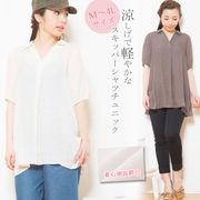 ☆500円以下商品☆【大きいサイズ有】スキッパーデザインシャツチュニック