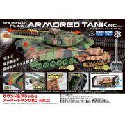 「ラジコン」サウンド&フラッシュ アーマードタンクRC Mk.2