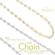 ★新商品★L&A original chain★切り売り★煌めくダイヤカット★キヘイチェーン★最高級鍍金★