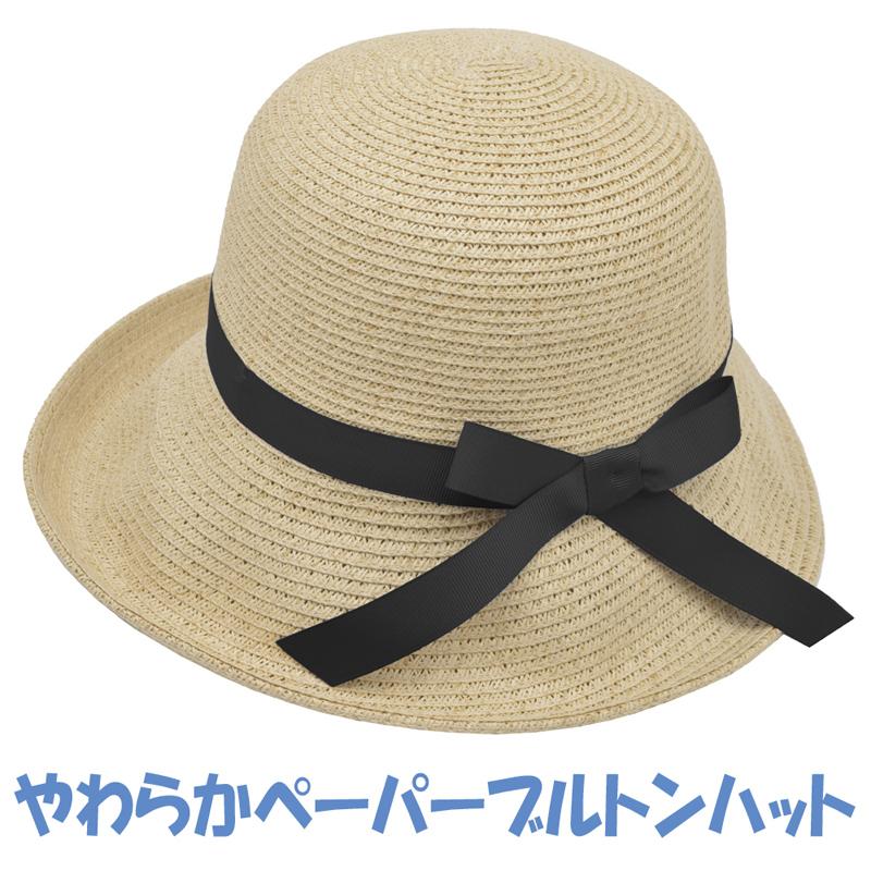 【2019年春夏新作】やわらかペーパーブルトンハット 軽量素材 サイズ調整付き 189303