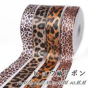 10yd(約9.1m)豹柄 リボン 選べる4タイプ 幅10mm-40mm 髪飾り 洋裁 インテリア アクセサリー 副質材