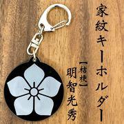 明智光秀 家紋キーホルダー 桔梗 戦国 戦国武将シリーズ