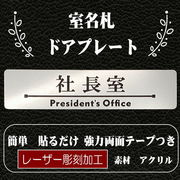 客室札・ドアプレート【社長室】ステンレス調アクリルプレート