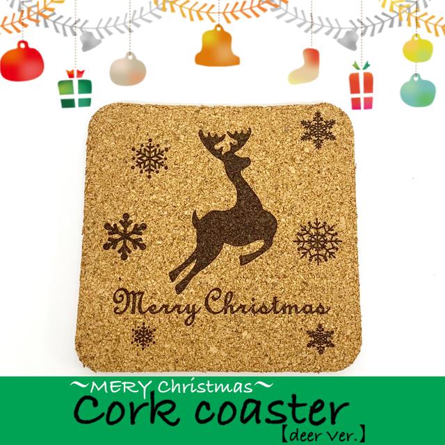 コルク製コースター 【トナカイVer.】クリスマス イベント 置物 (8.8cm×8.8cm)