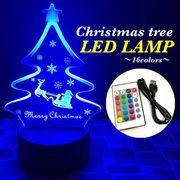 クリスマスツリー サンタクロースVer. LEDランプ (全16色) 置物 イベント インテリア Christmas