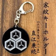 直江兼続 家紋キーホルダー 三つ盛り亀甲に三葉 戦国 戦国武将シリーズ
