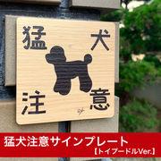 猛犬注意サインプレート(トイプードル2)木目調アクリルプレート