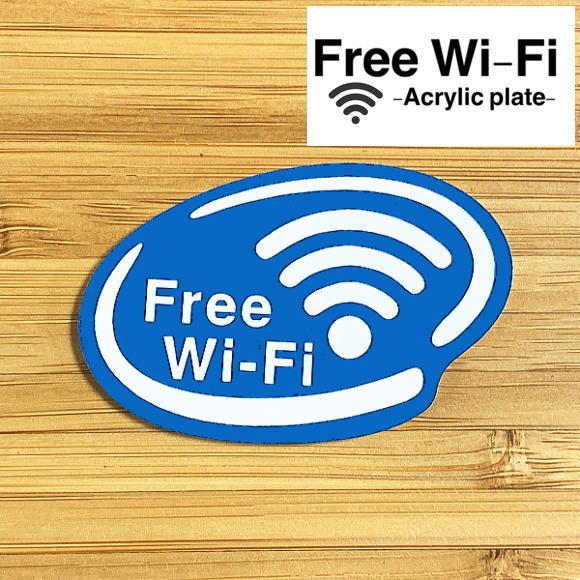 Free Wi-Fi アクリルプレート【ブルー】店舗向けサインプレート