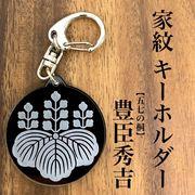豊臣秀吉 家紋キーホルダー 五七の桐 戦国 戦国武将シリーズ
