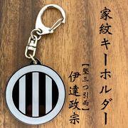 伊達政宗 家紋キーホルダー 堅三つ引両 戦国 戦国武将シリーズ