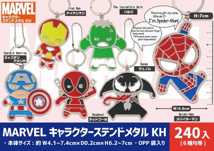 Marvelキャラクターステンドメタル 雑貨 中部商事 株式会社