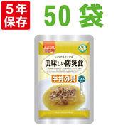 非常食  美味しい防災食 牛丼の具 50袋/箱