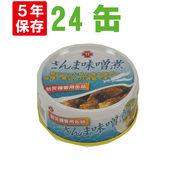 非常食 【5年保存】さんま味噌煮缶詰24缶セット