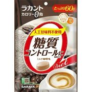 【ケース販売】サラヤ ラカント カロリーゼロ飴 シュガーレス ミルク珈琲味(60g)×60