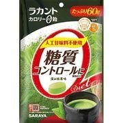 【ケース販売】サラヤ ラカント カロリーゼロ飴 シュガーレス 深み抹茶味(60g)×60