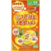 ミナミヘルシーフーズ  [機能性サプリ]ヒハツエキスと生姜オイル