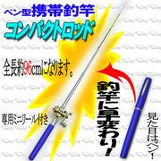 【売り切れごめん】携帯ペン型コンパクトロッド リール付き 5色アソート