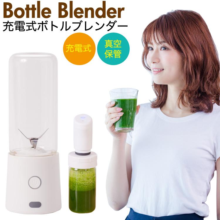 ダイエット 美容 健康 ヘルスケア 充電式 ボトルブレンダー かわいい おしゃれ シンプル 夏 ヘルシー