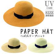 【即納】最新春夏 レディース サイズ調節可能 帽子 春 夏 つば広テープハット