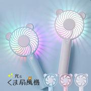 ハンディファン 光る くま扇風機 USB充電式 風量調整 ストラップ 取付可 かわいい 手持ち扇風機