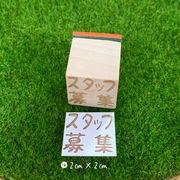 人気商品【ゴム印】スタッフ募集 ハンコ(2cm×2cm)ハンドメイド ゴム印