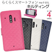 スマホケース 手帳型 らくらくスマートフォン me F-01L 手帳型ケース スマホケース 携帯ケース シニア