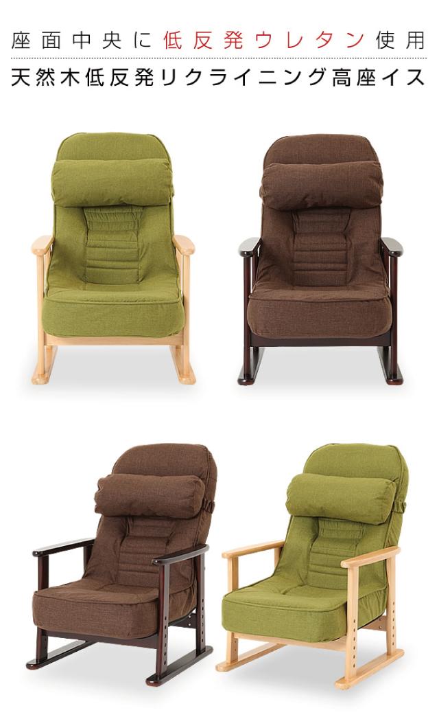 天然木 木製 低反発 リクライニング 高座椅子 クッション付