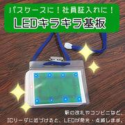 【ICケースや社員証に】LEDキラキラIC基板(青)