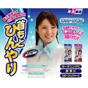 ケンユー 〈涼感商品〉首もとひんやり/ネックールW2(ブルー)
