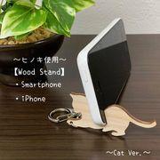 Wood スマートフォン スタンド 猫キーホルダー ねこ ネコ (Cat Ver.)【ヒノキ使用】